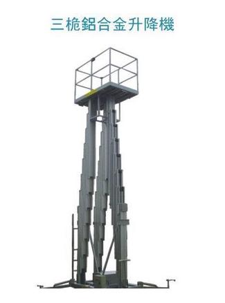 三桅柱铝合金升降平台